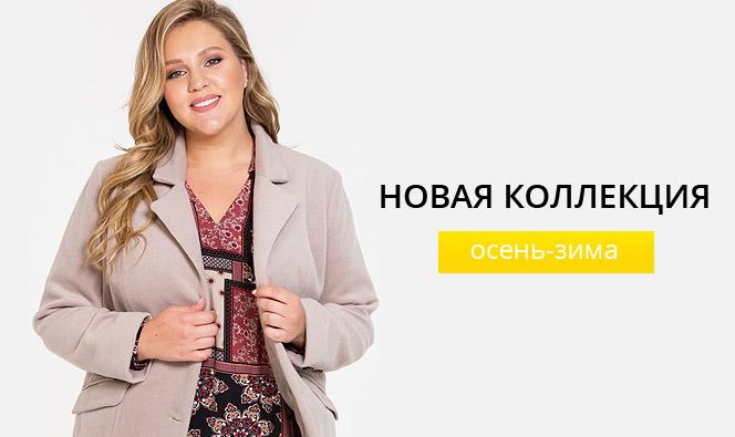 Саломея одежда больших размеров доставка