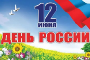 12 июня - День России! Наш график работы в праздник!