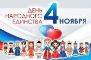 4 ноября - День народного единства! График работы в праздничные дни.