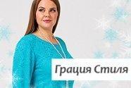 Новый бренд - Грация Стиля