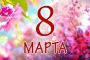 8 марта! Наш график работы в праздничные дни!