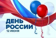 День России 12 июня! Наш график работы в праздничные дни!