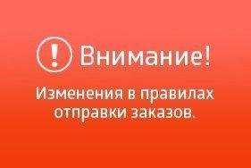 Внимание! Изменения в правилах отправки заказов свыше 10 000 рублей