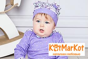 Одежда для детей - КотМарКот