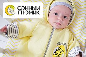 Сонный Гномик - одежда и товары для детей