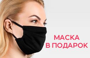 Защитная маска в подарок при заказе от 5000! Расцветка на выбор.