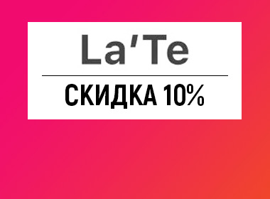 Скидка 10% на одежду ЛаТэ