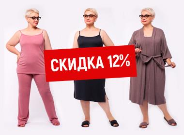 Скидка 12% на одежду для дома