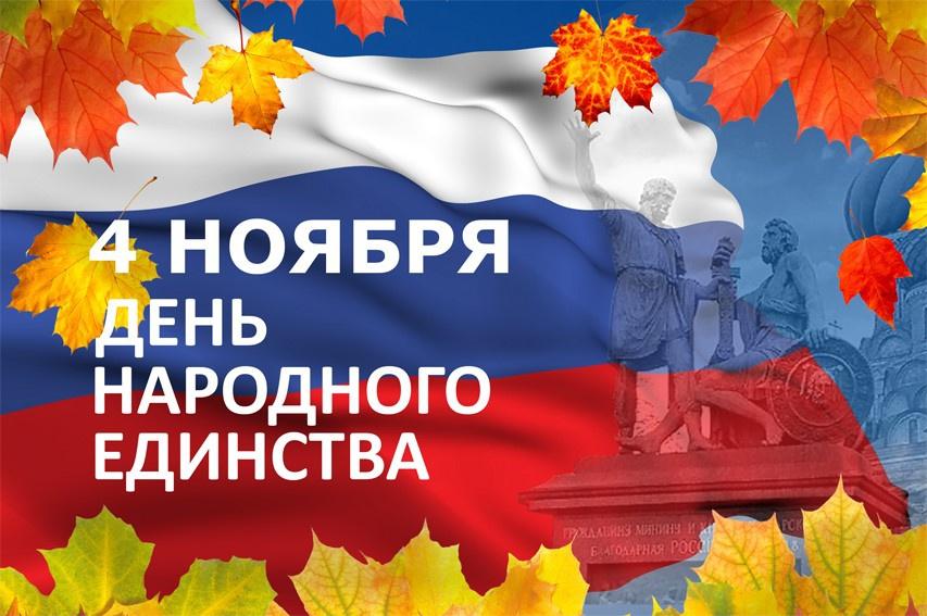 4 ноября 2020! День народного единства. Наш график работы.