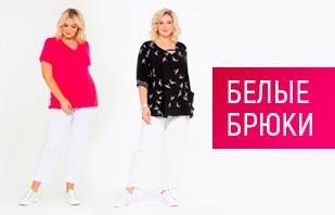 Белые брюки: как выглядеть эффектно и дорого!