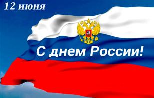 День России 12 июня 2021! Наш график работы в праздничные дни!