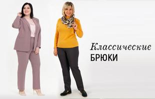 Классика всегда в моде! Какие женские брюки будут актуальны не один сезон?