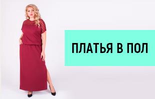 Платья в пол: выбираем подходящую модель со стилистом!