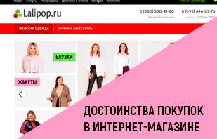 Покупки в интернет-магазине: 6 главных достоинств!