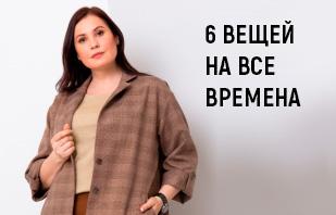 6 вещей, которые никогда не выйдут из моды.