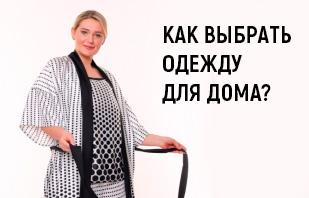 Как выбрать домашнюю одежду? Советы стилистов.