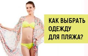 Жаркий сезон: выбираем одежду для пляжа и аксессуары.