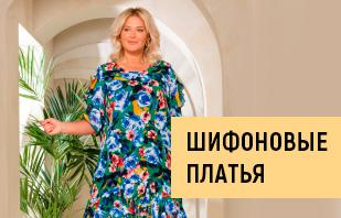 Шифоновые платья: 4 актуальных модели.