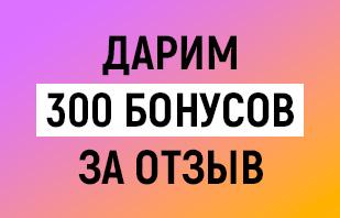 Акция! Напишите отзыв - получите 300 бонусов на счет!